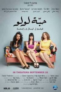 habbet-loulou-poster